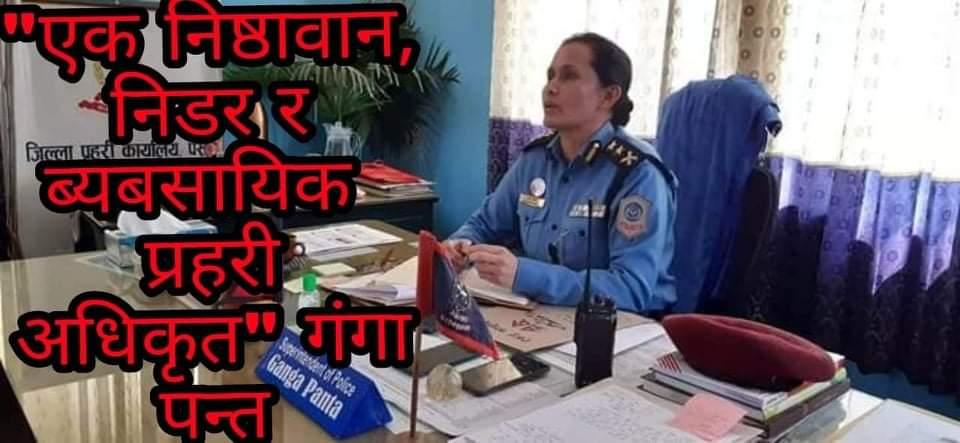 समाज परीवर्तनको संवाहक एक महिला प्रहरी अधिकृत – `गंगा पन्त´