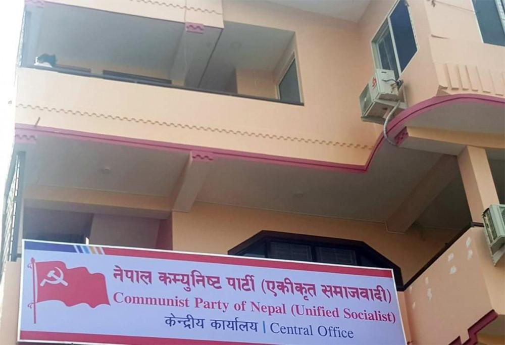 ७३ जिल्लामा नेकपा (एस) को जिल्ला कमिटी गठन